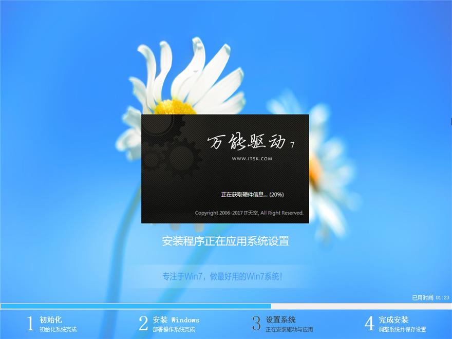 【吻妻】Win7 32/64位旗舰版 7.5 - 雨润工作室 - 雨润工作室