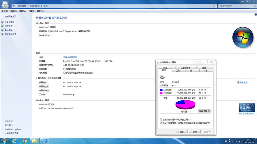 【吻妻】Win7 32/64位旗舰版 7.7 - 雨润工作室 - 雨润工作室
