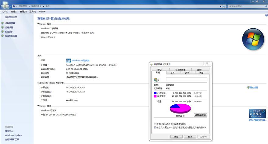 草根吧 10月份专注于Win7 吻妻Win7 64位旗舰版 6.10 Microsoft,驱动精灵,输入法,中文版,旗舰 软件工具 5