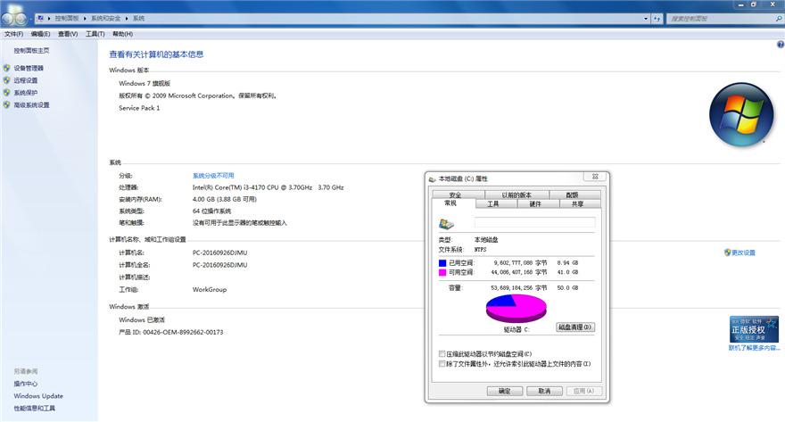 草根吧 10月份专注于Win7 吻妻Win7 64位旗舰版 6.10 Microsoft,驱动精灵,输入法,中文版,旗舰 软件工具 6