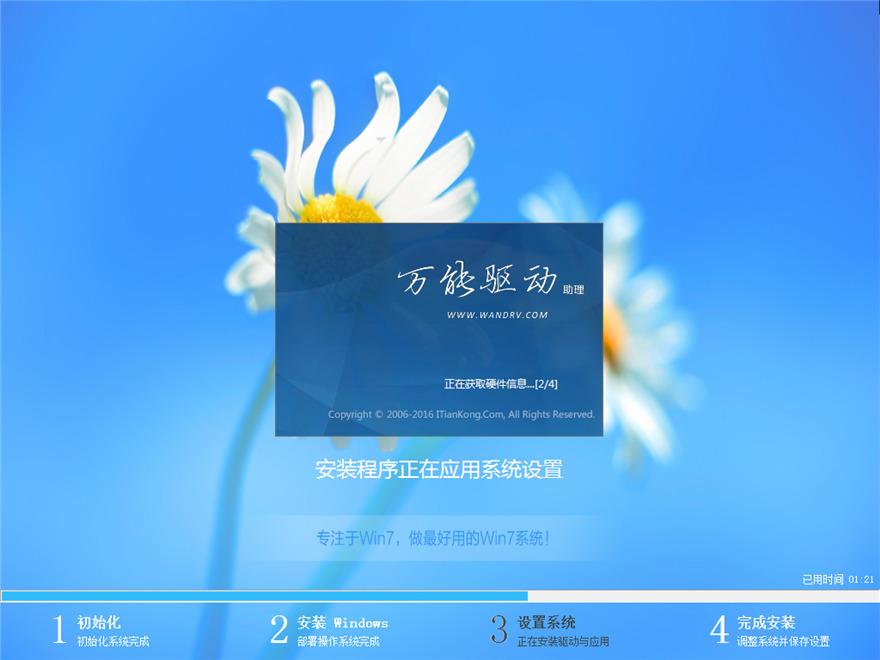 装机版作品简介 Win7 32/64位旗舰版 8.5z